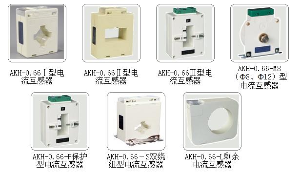 2  技术指标  测量CT一次电流5~6300A二次电流5A、1A、0.1A、0.05A   保护CT一次电流200~6300A,二次电流5A、1A、0.1A、0.05A   剩余电流CT一次电流0~5A,二次输出电压1V或电流2mA,20mA   双绕组CT一次电流5~6300A,二次电流5A、20mA、1A、20mA  额定工作电压AC0.